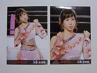 コンプAKB48 大家志津香「シュートサイン」会場限定生写真