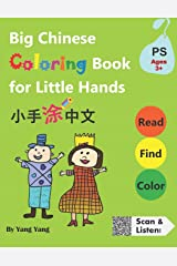 Big Chinese Coloring Book for Little Hands: 108 Pages of Fun Activities for Kids 3 + (Big Chinese Workbook for Little Hands) Paperback