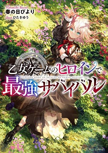 [春の日びよりxひたきゆう] 乙女ゲームのヒロインで最強サバイバル 第01巻