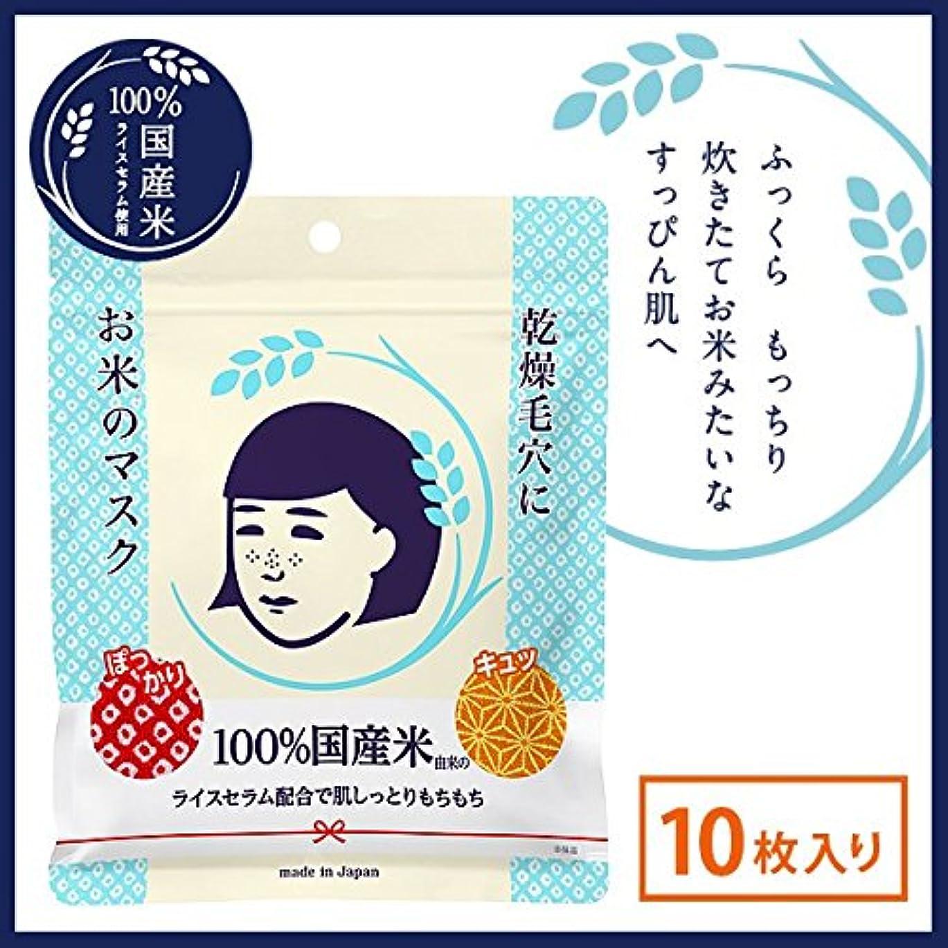 硬い変装関数毛穴撫子 お米のマスク(10枚入/袋) 48袋入りケース