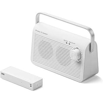 【敬老の日】 サンワダイレクト 手元スピーカー テレビ用 ワイヤレス 電波干渉しにくい920MHz帯 最大30m 充電/常時給電可能 ホワイト 400-SP083W