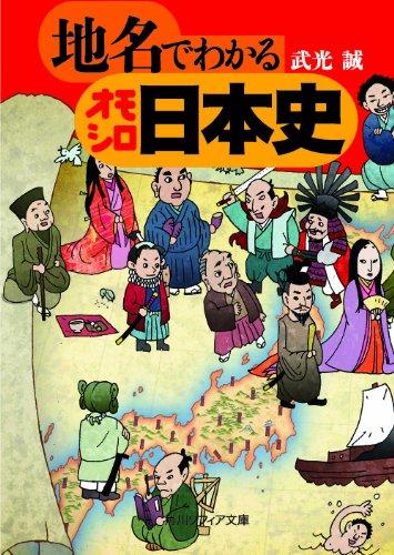 地名でわかるオモシロ日本史 (角川ソフィア文庫)の詳細を見る