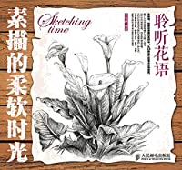Sketch soft time: listening florid(Chinese Edition)