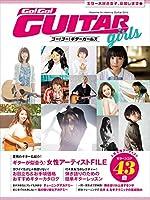 「Go!Go!ギターガールズ」 (ヤマハムックシリーズ 163)
