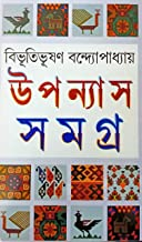 Bibhutibhushan Bandyopadhyay Upanyas Samagra Set (Vol-1,2)
