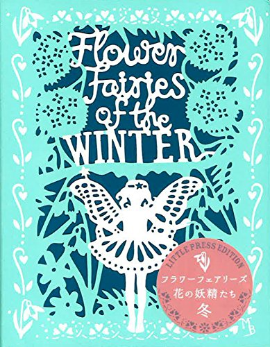 フラワーフェアリーズ 花の妖精たち 冬 (リトル・プレス・エディション)