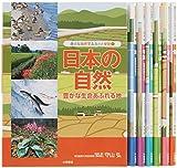 身近な自然でふるさと学習セット(全7巻)