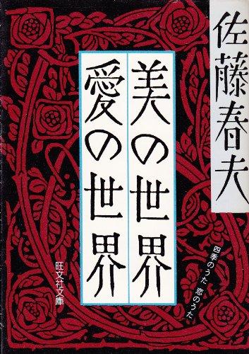 美の世界・愛の世界―四季のうた恋のうた (1981年) (旺文社文庫)