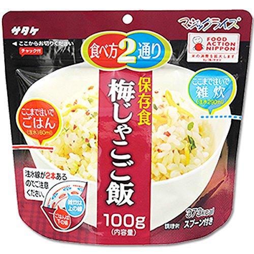 サタケ マジックライス 備蓄用 梅じゃこご飯 100g×3個 セット (アレルギー対応食品 防災 保存食 非常食)
