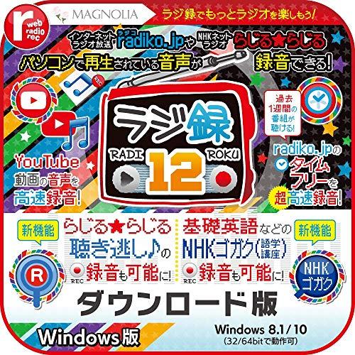 ラジ録12 Windows版|ダウンロード版