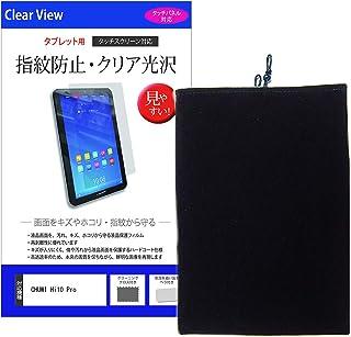 メディアカバーマーケット CHUWI Hi10 Pro [10.1インチ(1920x1200)]機種で使える【タブレットポーチケース と 指紋防止 クリア 光沢 液晶保護フィルム のセット】