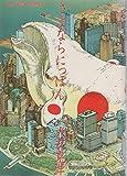 さよならにっぽん (1981年) (アクション・コミックス―大友克洋傑作集〈2〉)