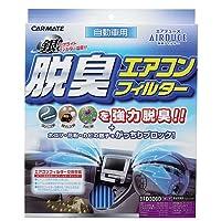 カーメイト 車用 エアコンフィルター エアデュース 脱臭 ホンダ用 FD306D