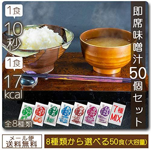 味噌汁 8種類 おみそしる50個セット【送料無料】1食たったの17Kcal 生アミュード みそしる (しじみ)