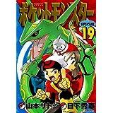 Pocket Monsters Special Vol.19 (Manga) by Shogakukan(1905-06-26)
