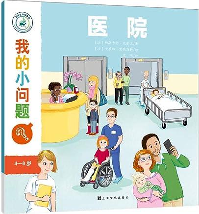 我的小问题(第2辑):医院
