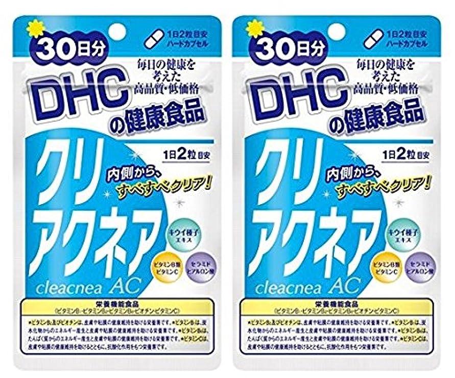 硬いデュアル物質DHC クリアクネア 30日分 × 2袋
