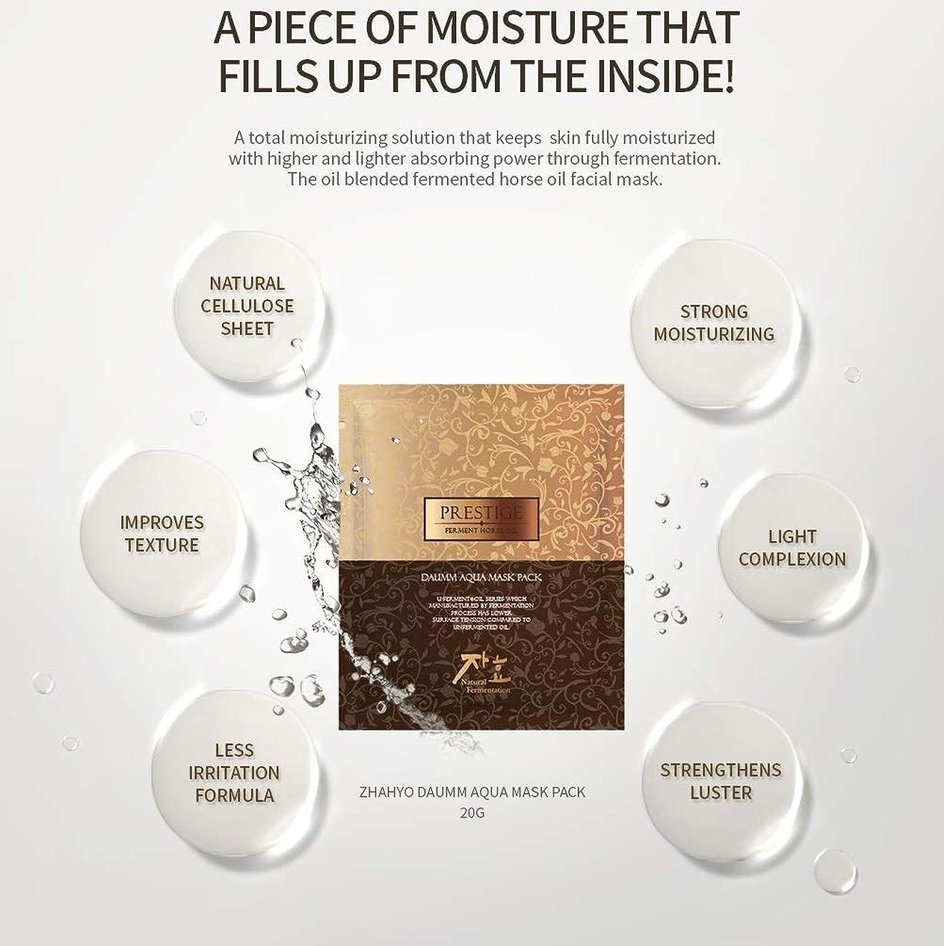 運ぶモード遠足(Guerisson 9 Special) ZHAHYO Daumm Aqua Mask Pack 20g x 5Sheet/Korea Cosemtics
