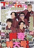 TVfan関西版 2021年 02 月号 [雑誌]