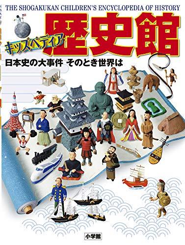 キッズペディア 歴史館: 日本史の大事件 そのとき世界は
