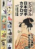 ビジュアル日本切手カタログ〈Vol.1〉記念切手編1894‐2000