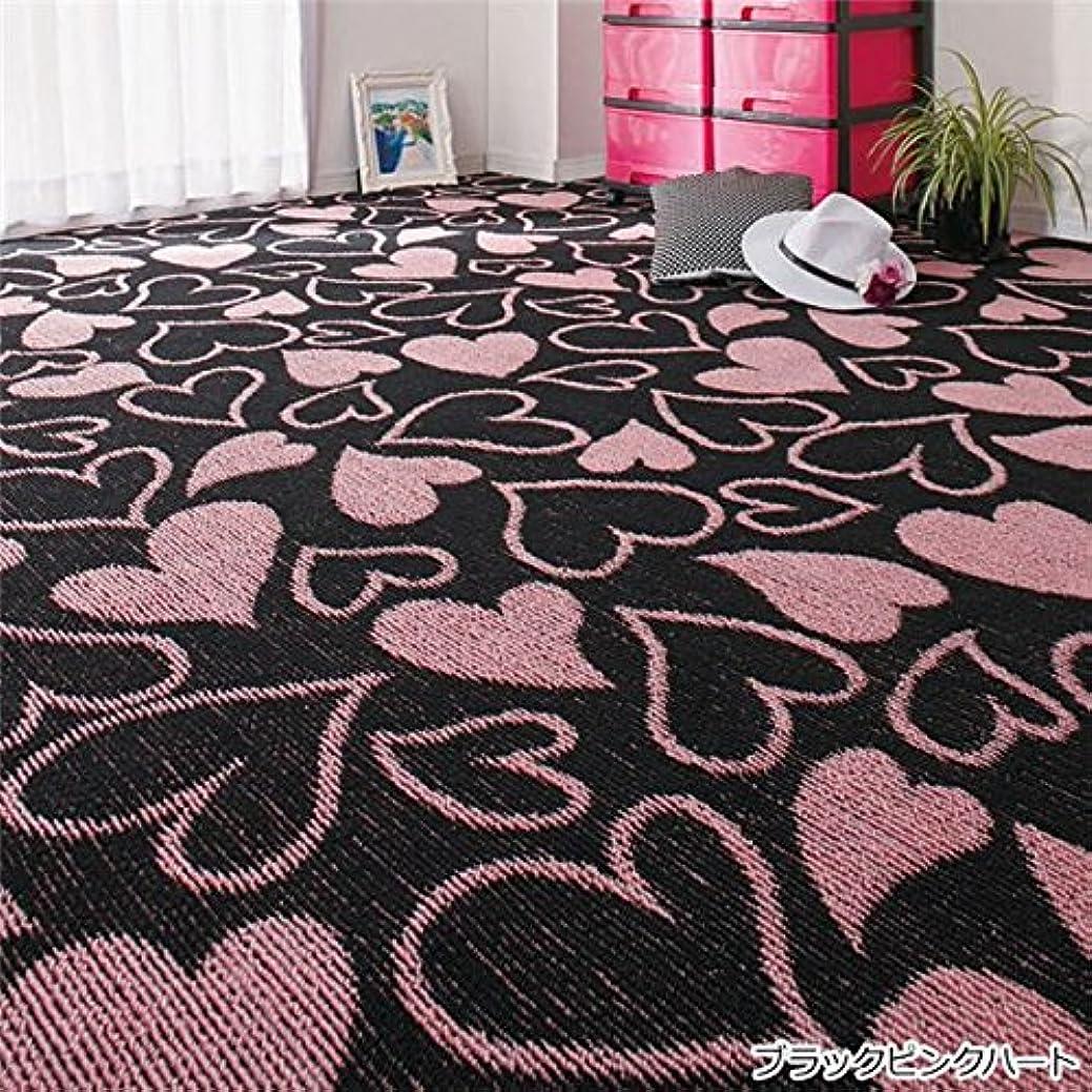投資する開いた固有の選べる撥水加工タフトカーペット/絨毯 【ブラックピンクハート 2: 江戸間3畳/長方形】 フリーカット可 日本製 ds-1669602
