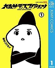 表紙: 大森サティスファクション 1 (ジャンプコミックスDIGITAL) | 清水コウセイ