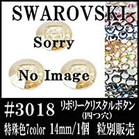 〈UVクラフトレジン〉 SWAROVSKI #3018 リボリークリスタルボタン 四つ穴 特殊カラー系 14mm/1個 Buttona 粒別 クリスタルイリデッセントグリーン