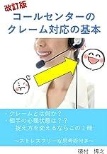 改訂版:コールセンターのクレーム対応の基本: ストレスを感じさせない思考法付き