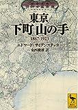 東京 下町山の手 1867-1923 (講談社学術文庫)