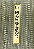 中国篆刻叢刊 第13巻 清 7 丁敬