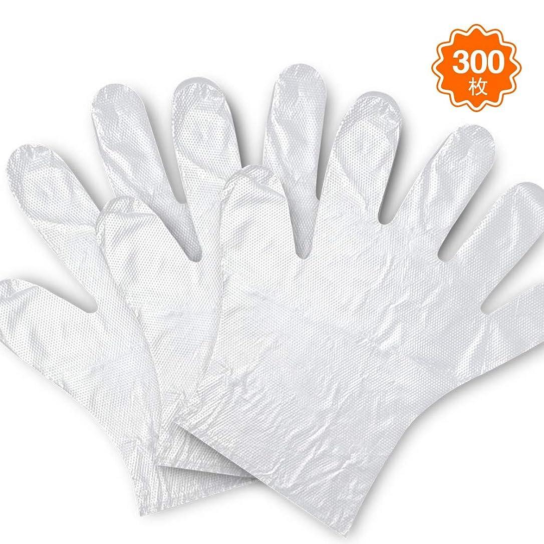 巡礼者偶然のインサートFanDaMei 使い捨てポリ手袋 300枚 使いきり手袋 ポリエチレン 使い捨て手袋 極薄手袋 調理に?お掃除に?毛染めに 食品衛生法適合