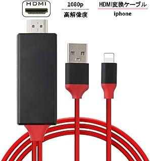 AIFEIMEI iPhone HDMI ケーブル Lightning to hdmi 変換ケーブル iPhone テレビ接続ケーブル hdmiライトニング 変換アダプタ 最新バージョン 1080P高解像度 TV出力 画面と音声同時出力 プロジェクターiPhone/iPad/iPodのビデオ出力等に対応