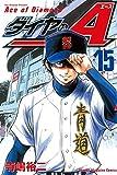 ダイヤのA(15) (週刊少年マガジンコミックス)
