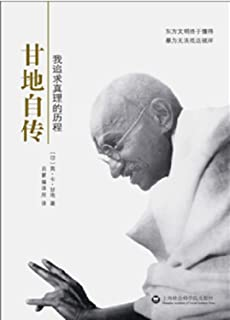 Gandhi's autobiography: I seek the truth Course(Chinese Edition)
