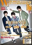W VOL.9   舞台『弱虫ペダル』~総北新世代、始動~&BOYS AND MEN Wスペシャル (廣済堂ベストムック322号)