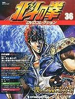 北斗の拳 DVDコレクション 36号 (第91話、第92話、DD第23話、DD第24話) [分冊百科] (DVD付)
