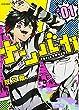 ナンバカ(1) (アクションコミックス(comico books))