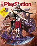 電撃PlayStation Vol.679 [雑誌]
