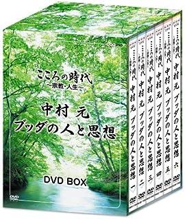 こころの時代 ~宗教・人生~ 中村 元 ブッダの人と思想 DVD-BOX