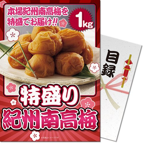新年会・二次会・コンペ・ビンゴ景品 パネもく! 特盛り! 紀州南高梅1kg(目録・A4パネル付)