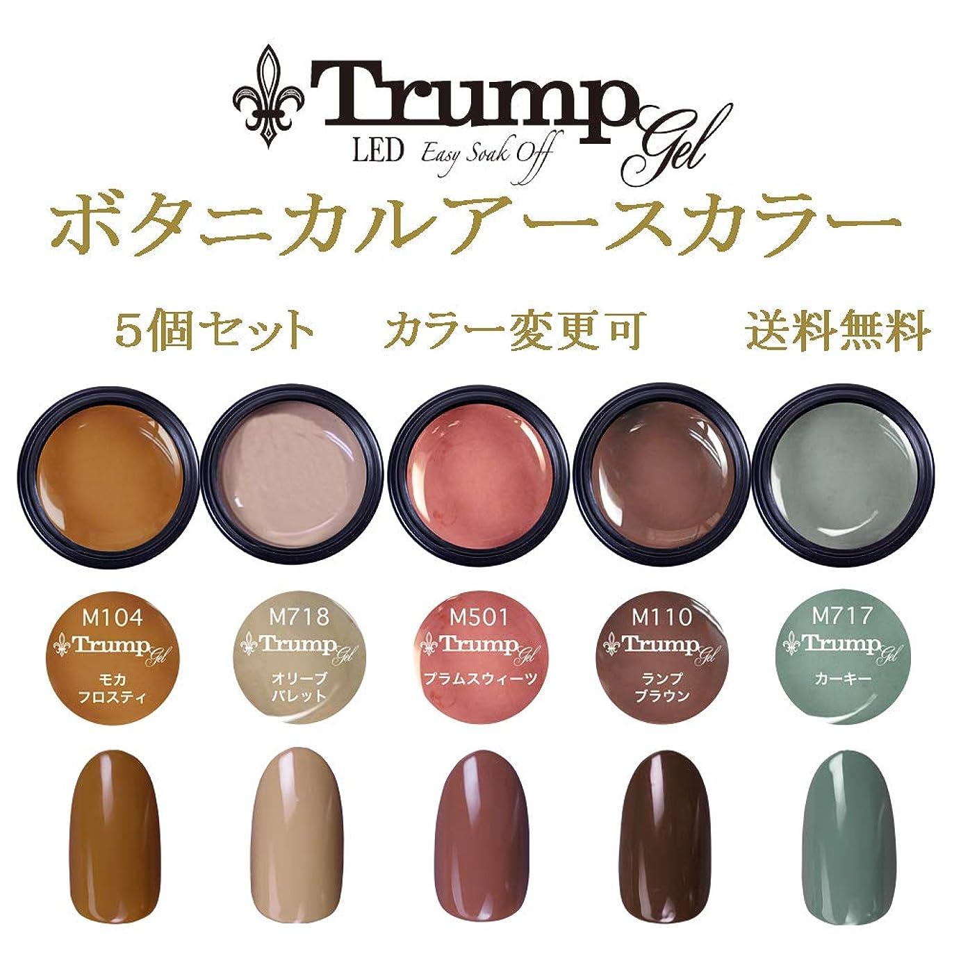 エラー発表する手当【送料無料】日本製 Trump gel ボタニカルアースカラージェル5個セット 人気のボタニカルカラーをセット