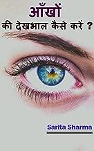 Aankhon Ki Dekhbhal Kaise Kare: Tips:  How to Protect  Eyes (Revised Version) (Hindi Edition)