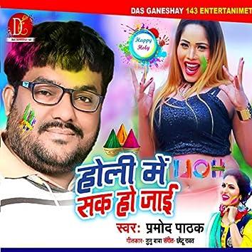 Holi Me Shak Ho Jaai - Single