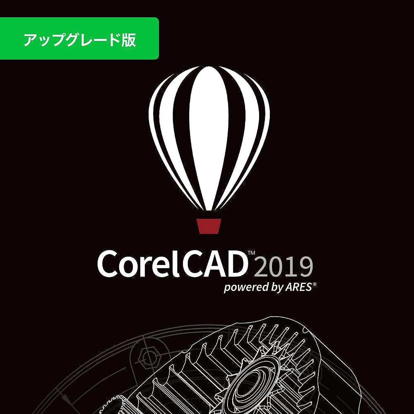 重なる君主カフェCorelCAD 2019(最新)アップグレード版|オンラインコード版|オンラインコード版