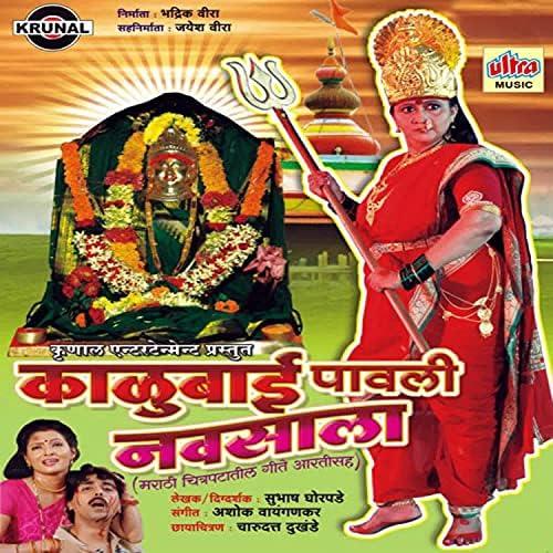 Ashok Waingankar