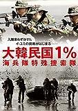 大韓民国1% 海兵隊特殊捜索隊 [DVD] image