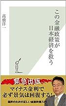表紙: この金融政策が日本経済を救う (光文社新書) | 高橋 洋一