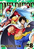ONE PIECE ワンピース 18THシーズン ゾウ編 piece.8[DVD]