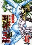 孔雀王 曲神紀 7 (ヤングジャンプコミックス)